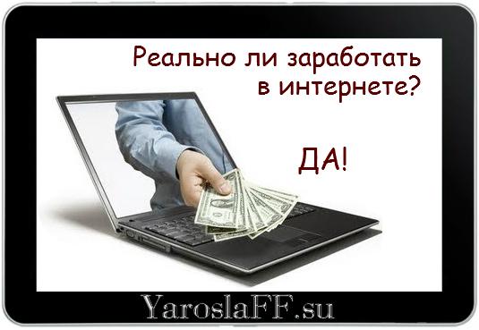 в интернете не заработать: