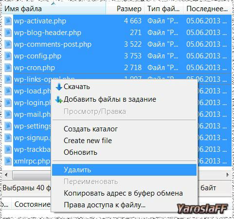Удаление файлов CMS