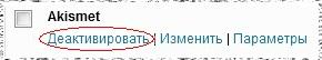Деактивация плагина на wordpress