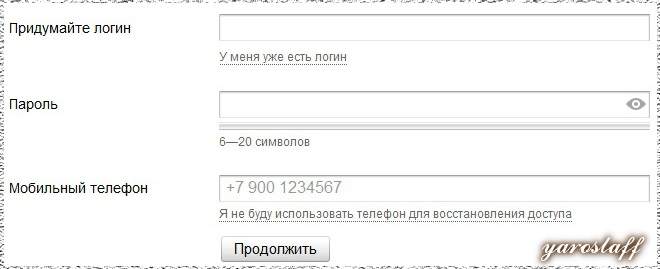 Как завести Яндекс Деньги