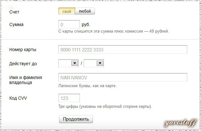 Как пополнить Яндекс.Деньги с банковской карты