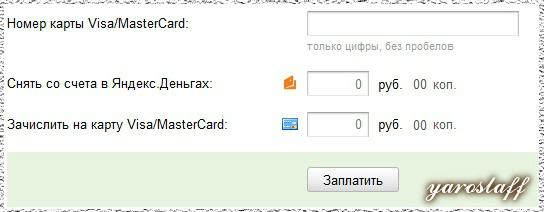 Как снять деньги с Яндекс.Деньги