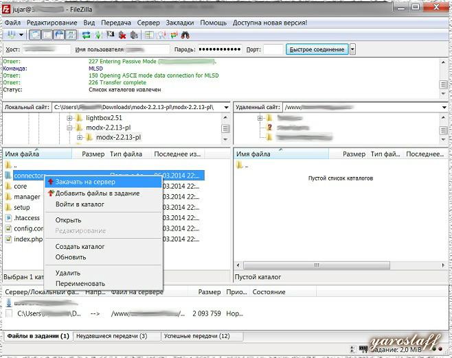 Как установить MODX Revolution на хостинг