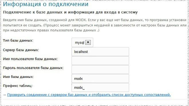Как установить MODX Revolution