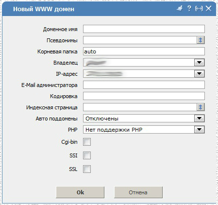 Создание домена в панели управления хостингом