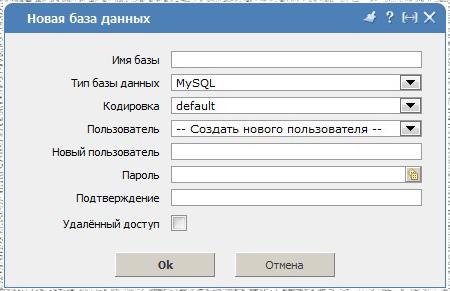 Создание базы данных в ISPmanager