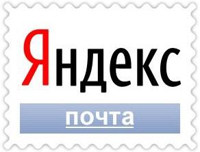 yandeks-pochta-dlya-domena