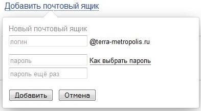 Как настроить Яндекс Почту для домена