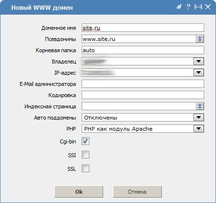 Создание домена в ISPmanager