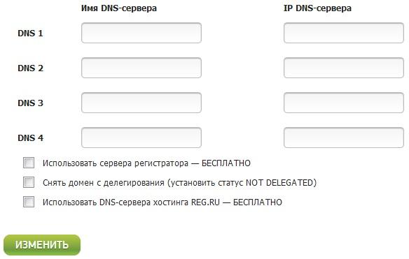 Указание DNS-серверов