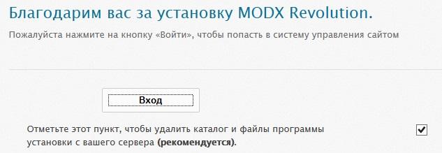 Как обновить MODX Revolution